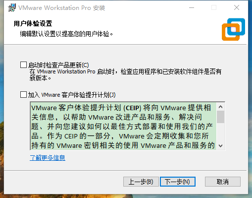 安装 VMware Workstation Pro 最新版以及许可证亲测可用